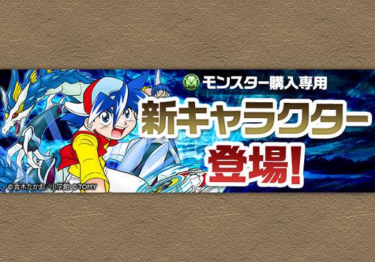 6月15日からMP購入に「木ノ宮タカオ」が登場!10万MPで販売