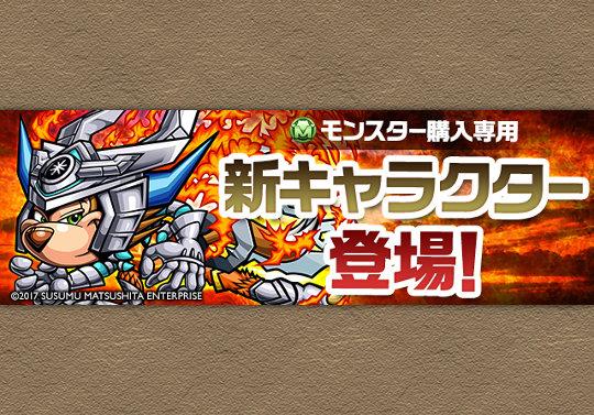 6月15日からMP購入に「白光炎隼神のアーマー・ネッキー」が登場!83200MPで販売