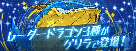 レーダードラゴン3種がゲリラで登場!