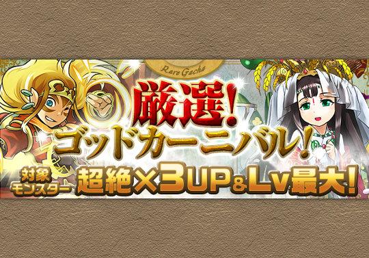 新レアガチャイベント「厳選!ゴッドカーニバル!」が6月9日12時から開催!