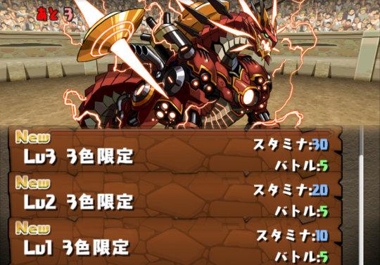 チャレンジダンジョン47 Lv1~3 攻略&ダンジョン情報