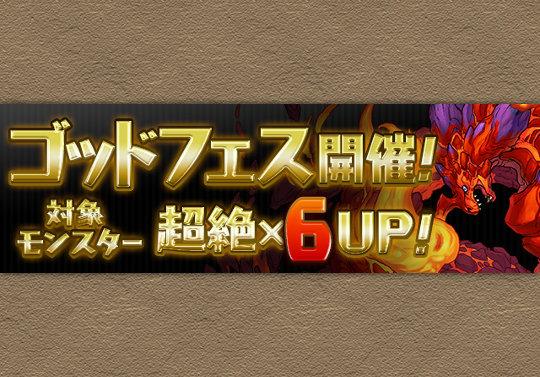 モンスター育成スペシャル前半ゴッドフェスのラインナップを発表!対象が超絶×6UP