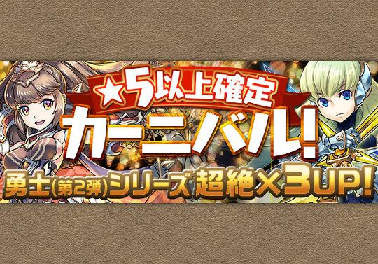 新レアガチャイベント「★5以上確定カーニバル!」が6月16日12時から開催!