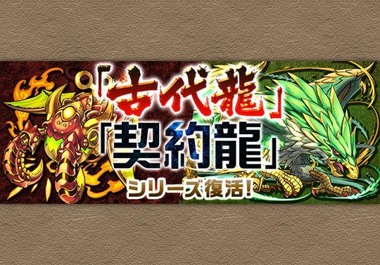 6月19日から週替りでスペダン「古代龍」「契約龍」が登場!難易度「4体以下編成」を追加して復活