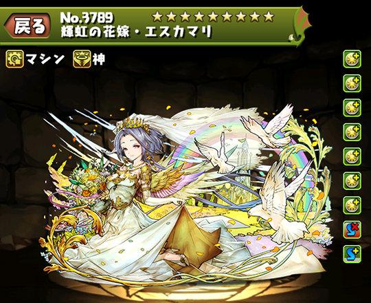 輝虹の花嫁・エスカマリのステータス