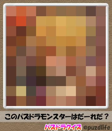 パズドラモザイククイズ68-4