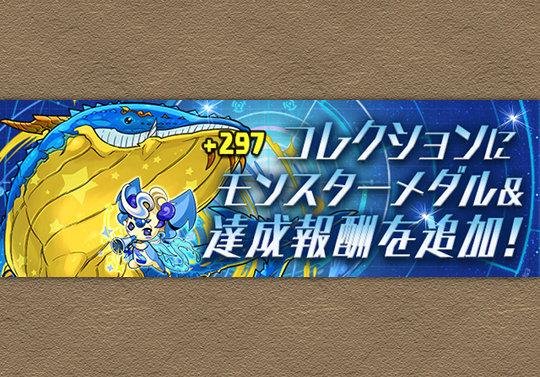 【パズドラレーダー】コレクションに「絶海龍・ウェルドール」「ミズピィ」のメダルが追加!
