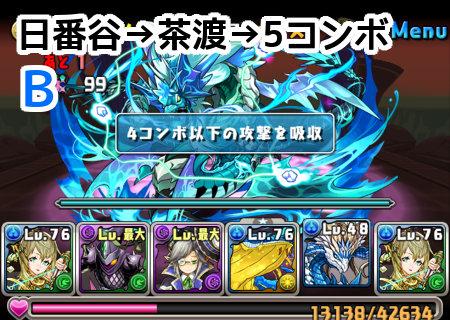 【ピィ集め編成】ヴォルスーン降臨 超絶地獄級 10F 日番谷、茶渡