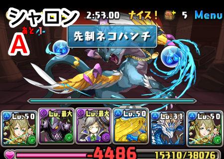 【ピィ集め編成】ヴォルスーン降臨 超絶地獄級 6F シャロン