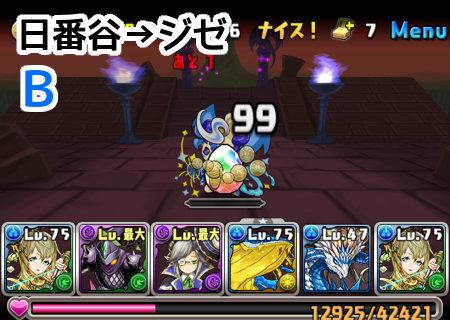 【ピィ集め編成】ヴォルスーン降臨 超絶地獄級 8F 日番谷、ジゼ
