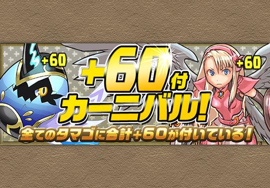 新レアガチャイベント「+60付カーニバル」が6月30日12時から開催!