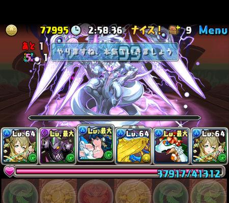 ゼローグ∞降臨 超絶地獄級 10F ジゼ