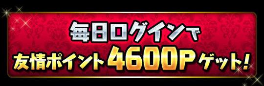 毎日ログインで「友情ポイント4600P」ゲット!!