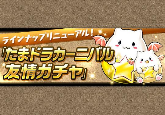 7月7日12時から友情ガチャ「たまドラカーニバル」が登場!