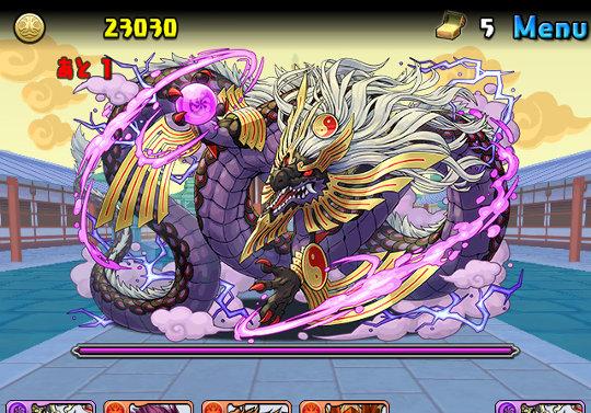7月10日からスペダンに「闇の宝珠龍」が登場!