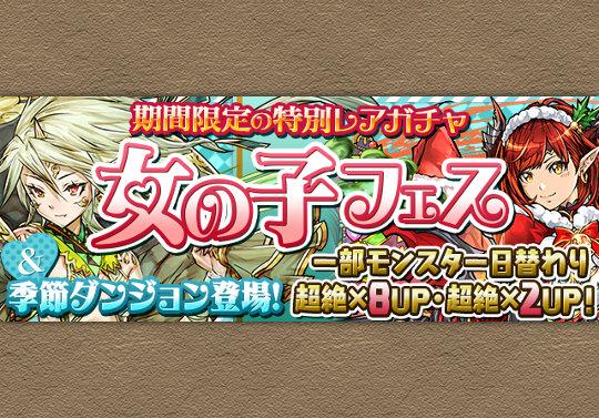7月10日から特別ガチャ「女の子フェス」が登場!季節ダンジョンも復活