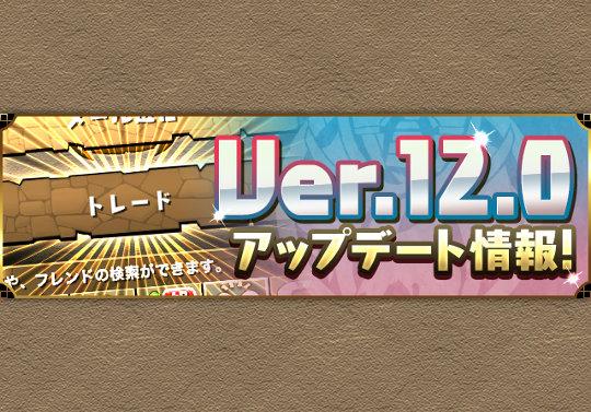 Ver.12.0アップデート情報!トレード機能や新覚醒スキルの追加など