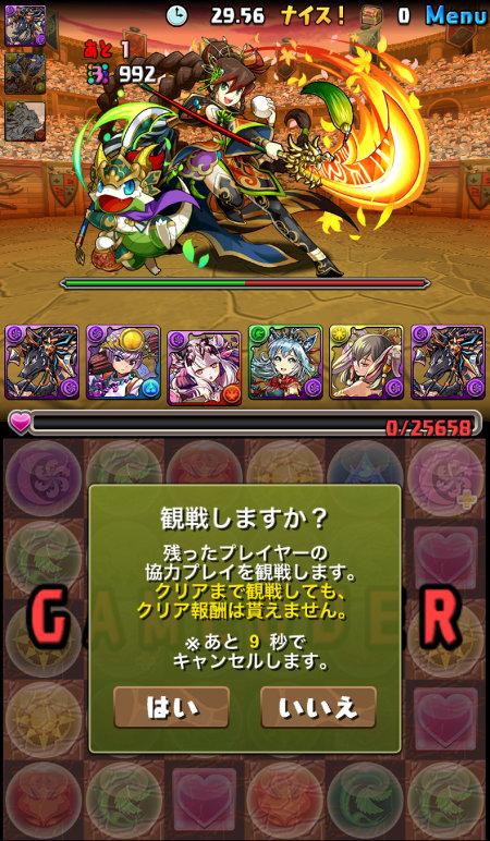 観戦モード1