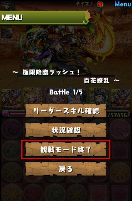 観戦モード3
