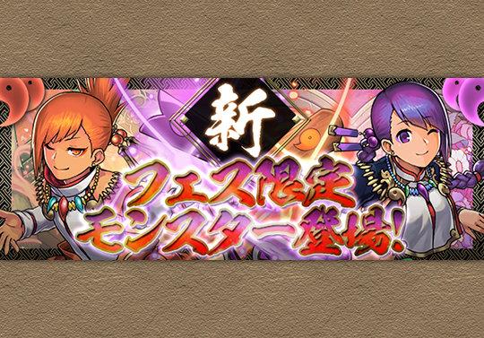 新フェス限定「タカミムスビ」「カミムスビ」が登場!7月14日12時から追加