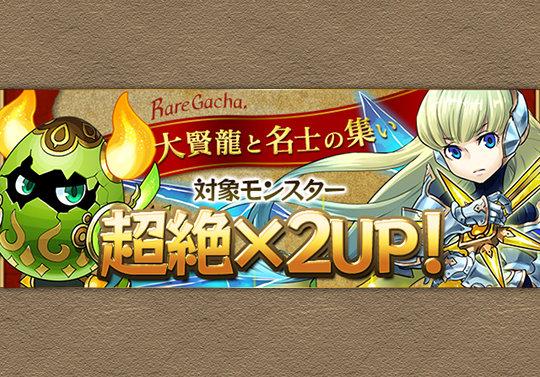 新レアガチャイベント『大賢龍と名士の集い』が7月14日12時から開催!対象の10キャラが超絶×2UP