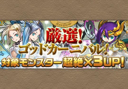 新レアガチャイベント「厳選!ゴッドカーニバル!」が7月21日12時から開催!