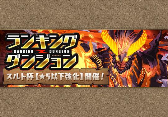 7月24日からランキングダンジョン「スルト杯【★5以下強化】」が登場!