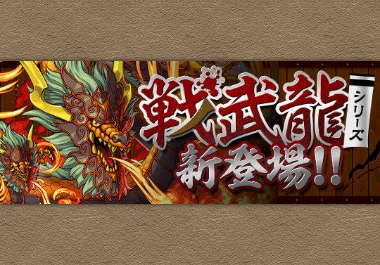 新シリーズは「戦武龍」!7月24日からスペダンに「火の戦武龍【7×6マス】」が登場!