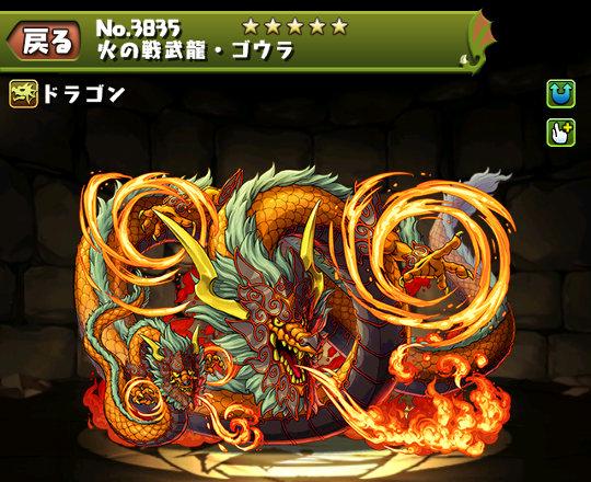 火の戦武龍・ゴウラのステータス