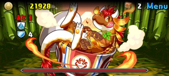 火の戦武龍 超級 5F 火の丼龍・ギュンド
