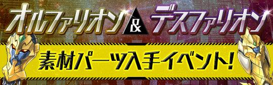 オルファリオン&デスファリオン素材パーツ入手イベント!