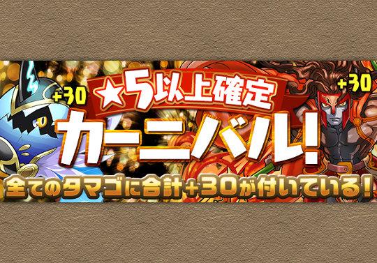 新レアガチャイベント「★5以上確定カーニバル!」が7月28日12時から開催!