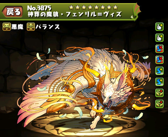 神葬の魔狼・フェンリル=ヴィズのステータス