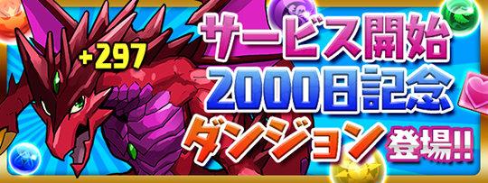 「サービス開始2000日記念」ダンジョン登場!!
