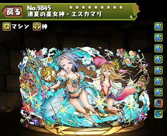 清夏の星女神・エスカマリのステータス
