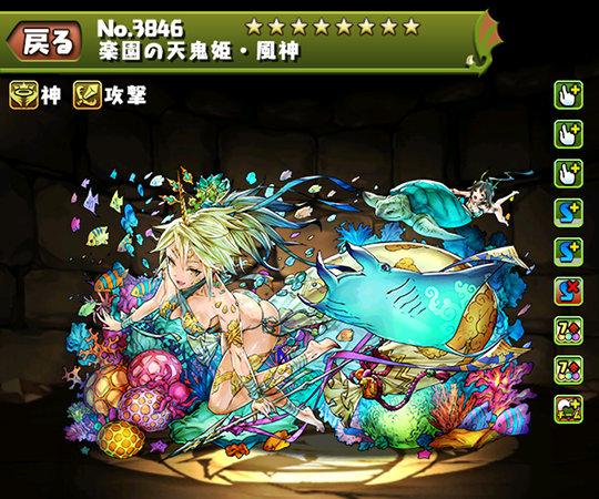 楽園の天鬼姫・風神のステータス