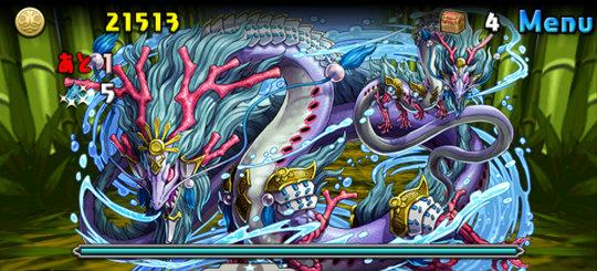 水の戦武龍 超級 ボス 水の戦武龍・センシュ