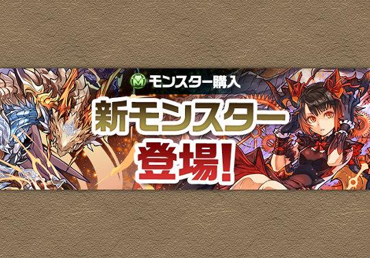 8月9日からMP購入に「焔刻の時龍契士・ミル」「煌雷神・ヘラ=ドラゴン」が登場!75万MPで販売