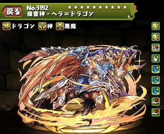 煌雷龍・ヘラ=ドラゴンのステータス