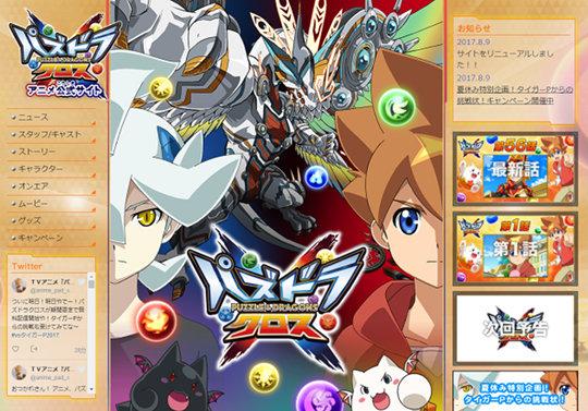 アニメ・パズドラクロスが8月11~25日まで一挙無料配信!Twitter応募のプレゼント企画もあり