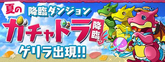 降臨ダンジョン「夏のガチャドラ 降臨!」ゲリラ出現!!