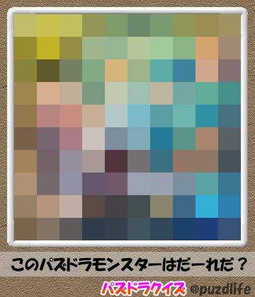 パズドラモザイククイズ69-1