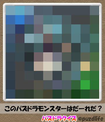 パズドラモザイククイズ69-3