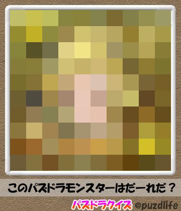 パズドラモザイククイズ69-7