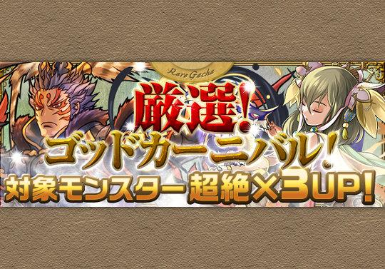 新レアガチャイベント「厳選!ゴッドカーニバル!」が8月18日12時から開催!