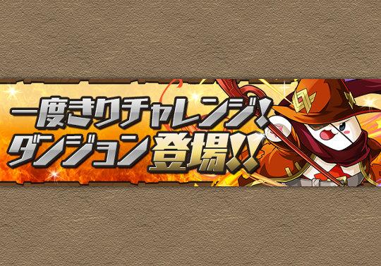8月22日22時から「一度きりチャレンジ!」が登場!期間内クリアで赤おでんタマゾーをゲット