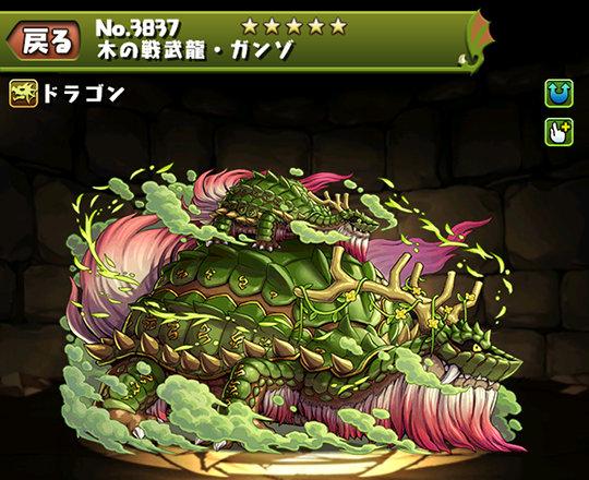 木の戦武龍・ガンゾのステータス
