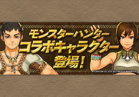 8月24日からMP購入に「ハンター♂」「ハンター♀」が登場!ログインやダンジョンクリア報酬でも入手可能