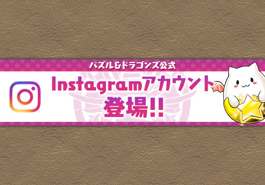 パズル&ドラゴンズ公式Instagramアカウント登場!高解像度のキャライラストや動画をアップ