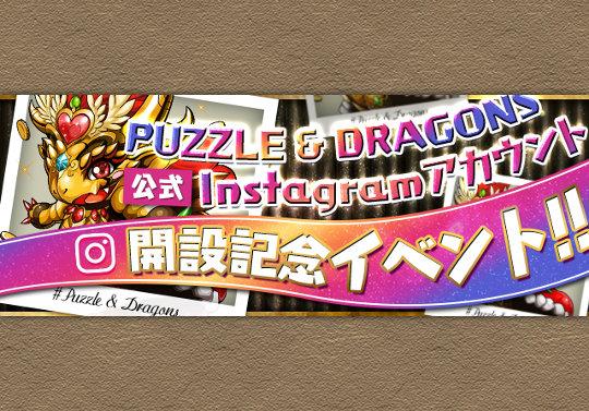 公式Instagramアカウント開設記念イベントが来る!特殊降臨ピィ確定ドロップやゲリラウェルドール降臨など